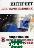 Интернет для начинающих: Подробное иллюстрированное руководство.  Жадаев Б.Г. купить