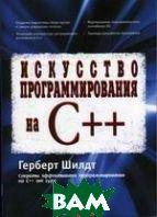 Искусство программирования на C++   Шилдт Г.  купить