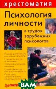 Психология личности в трудах зарубежных психологов  Сборник купить