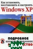 Как установить, восстановить и настроить Microsoft Windows XP. Подробное иллюстрированное руководство   С. И. Альтшулер купить