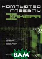 Компьютер глазами хакера. 2-е издание  Фленов М.Е.  купить