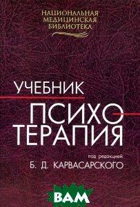 Психотерапия Учебник Серия: Национальная медицинская библиотека    Под редакцией Карвасарского Б.Д. купить