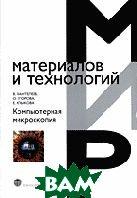 Компьютерная микроскопия  Пантелеев В.Г., Егорова О.В., Клыкова Е.И. купить