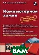 Компьютерная химия  Соловьев М.Е., Соловьев М.М.  купить