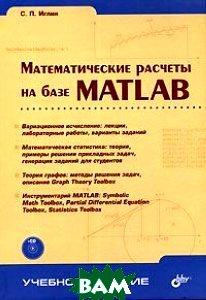Математические расчеты на базе Matlab   Иглин С.П.  купить