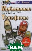 Мобильные телефоны  Кочетов А.Б.  купить