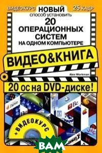 ����� ������ ���������� 20 ������������ ������ �� ����� ���������� + DVD-ROM   Alex Workman  ������