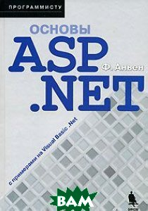 Основы ASP.NET с примерами на Visual Basic.NET  Аньен Ф.  купить