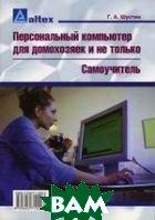 Персональный компьютер для домохозяек и не только: Самоучитель.   Шустин Г.А.  купить