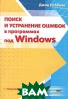 Поиск и устранение ошибок в программах под Windows  Джон Роббинс купить