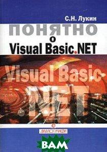 Понятно о Visual Basic .NET. Самоучитель.  Лукин С.Н. купить