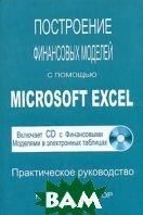 Построение финансовых моделей с помощью Microsoft Excel. Практическое руководство   Проктор К.С. купить