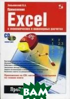 Применение Excel в экономических и инженерных расчетах  Зеньковский В.А.  купить
