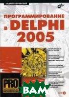 Программирование в Delphi 2005   Боровский А.Н. купить