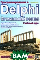 Программирование в Delphi. Оптимальный подход  В. В. Попов купить