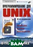 Программирование для Unix в подлиннике  Рочкинд М.  купить