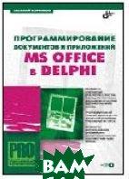 Программирование документов и приложений Microsoft Office в Delphi   Корняков В.Н. купить