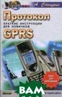 Протокол GPRS: Краткие инструкции для новичков  Степурин А.В. купить