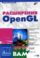 Расширения OpenGL + CD.   Боресков А.В. купить