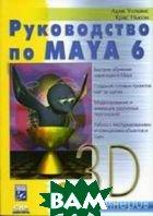 Руководство по Maya 6  Уоткинс А. купить