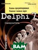 Delphi 7. Основы программирования. Решение типовых задач. Самоучитель. Издание 2   Климова Л.М.  купить