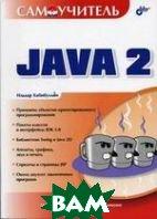 Самоучитель Java 2  Хабибуллин И.Ш.  купить
