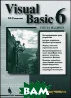 Visual Basic 6. Самоучитель   В. Г. Кузьменко купить