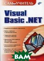 Самоучитель Visual Basic .NET  Карпов Р.Г., Соколова Н.Е., Степанов А.М., Шевякова Д.А.  купить