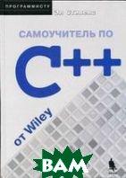 Самоучитель по C++ от Wiley: Перевод с английского.   Стивенс Э. купить