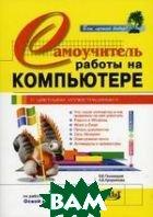 Самоучитель работы на компьютере  Пономарев В.В., Куприянова А.В.  купить