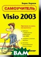 Самоучитель Visio 2003   Карпов Б. И. купить