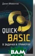 Quick Basic в задачах и примерах  Мамонтов Д. В. купить