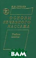 Основы лечебного массажа (техника и методики)  Дунаев И.В. купить