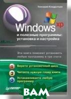 Windows XP � �������� ���������: ��������� � ���������  ���������� �. �. ������