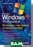 Установка, настройка и переустановка Windows XP   Гладкий А. А. купить