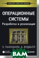 Операционные системы: разработка и реализация (+СD). Классика CS. 3-е издание  Таненбаум Э. С., Вудхалл А. С. купить