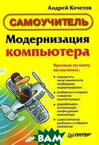 Модернизация компьютера   Кочетов А. Б. купить