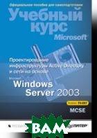 Проектирование инфраструктуры Active Directory и сети на основе Microsoft Windows Server 2003  Гленн У.  ., Симпсон М. Т. купить