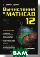 Вычисления в Mathcad 12    Д.Гурский, Е.Турбина купить