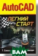 AutoCAD. Легкий старт  Т.Соколова купить