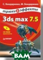 3ds max 7.5. Трюки и эффекты (+CD)  С.Бондаренко, М.Бондаренко купить