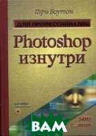 Photoshop изнутри (+CD). Для профессионалов  Г.Боутон купить