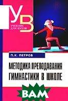 Методика преподавания гимнастики в школе  Петров П.К. купить