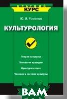 Культурология. Краткий курс   Романов Ю. И. купить