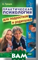 Практическая психология для подростков и родителей. Ваш ребенок становится взрослым    А.Грецов купить
