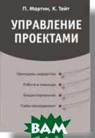 Управление проектами   Мартин П., Тейт К. купить