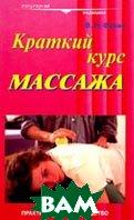 Краткий курс массажа  Фокин В.Н. купить