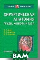Хирургическая анатомия груди, живота и таза   А. А. Лойт, А. В. Каюков, А. А. Паншин купить