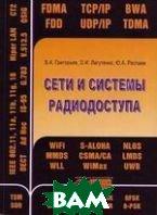 Сети и системы радиодоступа  Распаев Ю.А., Лагутенко О.И., Григорьев В.А.  купить