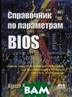 Справочник по параметрам BIOS  Вонг А.  купить